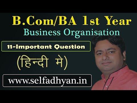 B.com 1st Year - व्यापार और औद्योगिक कानून - Important Question in HIndi PDF