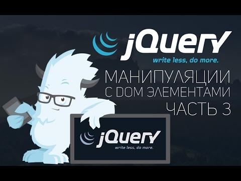 Уроки jQuery #9 | Манипуляции с DOM.Offset,Position,Height,innerHeight