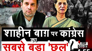Taal Thok Ke LIVE: 'संवाद' से पहले Congress का अटकाने, लटकाने का 'खेल' क्यों ? Shaheen Bagh protests