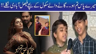 FOUND!! 'Mere Paas Tum Ho' School Kids Lives In Faisalabad