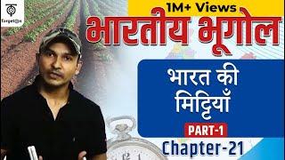 Indian Geography | INDIAN SOILS-  भारत की मिट्टियाँ