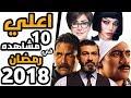 اعلي 10 مسلسلات مشاهده رمضان 2018 | بالارقام🔥