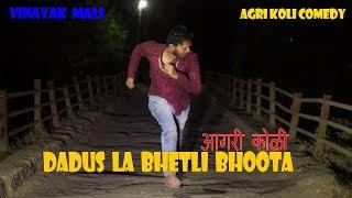 Dadus La Bhetli Bhoota || Vinayak Mali || Agri Koli Comedy