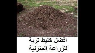 #x202b;طريقة عمل خلطة التربة المناسبة للزراعة المنزلية في الاحواض#x202c;lrm;