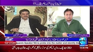 Khara Such with Mubasher Luqman | Exclusive interview with Pervaiz Musharaf | 9 March 2017