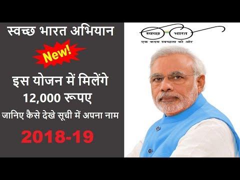 स्वच्छ भारत मिशन (शौचालय) की तरफ से मिलेंगे ₹12000 जानिए लिस्ट में कैसे देखें अपना नाम??
