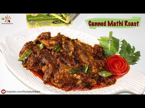 Kerala Style Canned Sardine(മത്തി) Fish Roast   ക്യാൻഡ് മത്തി റോസ്റ്റ് - ഒരു അഡാർ മത്തി റോസ്റ്റ്