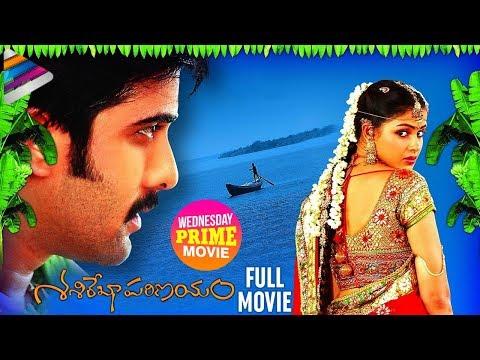 Xxx Mp4 Sasirekha Parinayam Telugu Full Movie Tarun Genelia Wednesday Prime Movie Telugu Filmnagar 3gp Sex