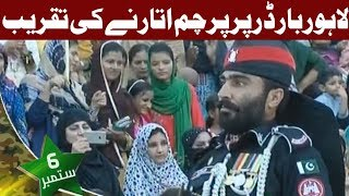 Lahore Wagha Border Parade Ceremony ( 6 September Special ) - Express News