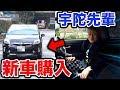 Download lagu 【高額】宇陀先輩、車買いました!!!