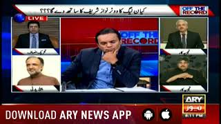 Off The Record - Topic:Maryam will be responsible for sending Nawaz Sharif to jail