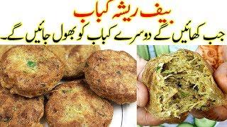 یہ کباب جب کھائیں گے دوسرے کباب کو بھول جائیں گےI Resha Kabab Recipe I resha Beef Boti kabab I shami
