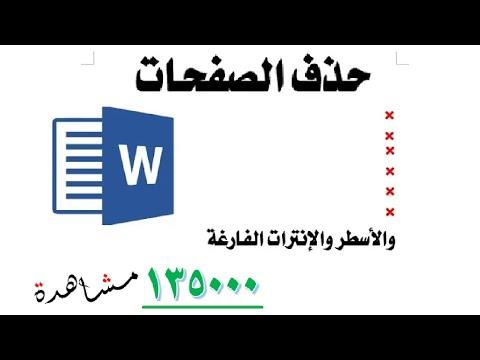 حذف الصفحات الفارغة في ملف وورد word