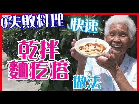 Xxx Mp4 如何做簡單的【乾拌麵疙瘩】料理│6Yo食堂 74│6YingWei快樂姊 快樂嬤│台灣美食、小吃、做法、食譜、古早味、素食 3gp Sex