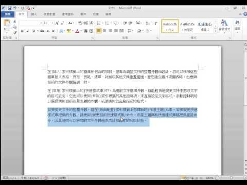 Text-to-speech (TTS) in MS Word 2010 廣東話