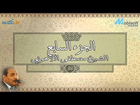 الجزء السابع من القرآن الكريم بصوت الشيخ مصطفى اللاهوني  Recitation of Part 7 of the Holy Quran