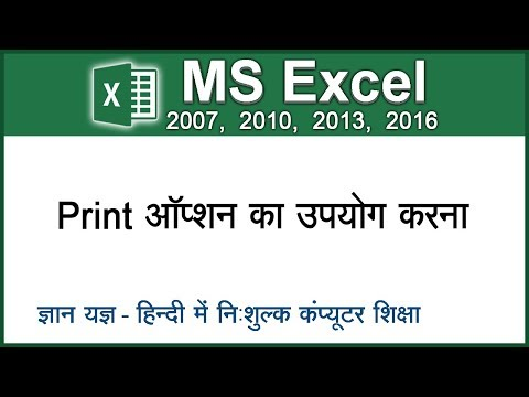 How To Use Print Option For Printing Worksheet & Setting Orientation/Margins In MS Excel - Lesson 38