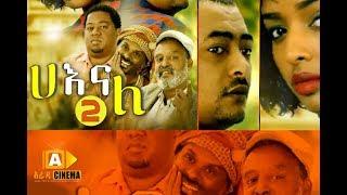 ሀ እና ለ ቁጥር 2 ፊልም -- Ethiopian Film Ha Ena Le 2 Trailer HD