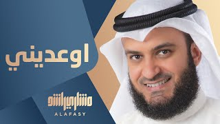 ألبوم مشاري راشد بالمصري - اوعديني