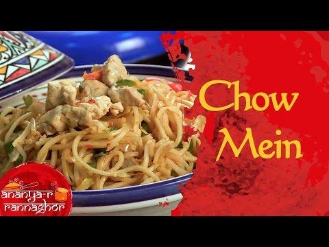 How to Make Chowmein || Chinese || Bengali Food