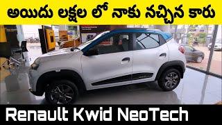 Renault Kwid NeoTech Review in Telugu | Kwid NeoTech Walkaround in Telugu | NeoTech Price, Features