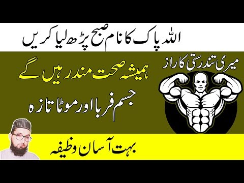 How To Gain Weight In Hindi-Weight Gainer Urdu Wazifa-how to be healthy and happy wazifa