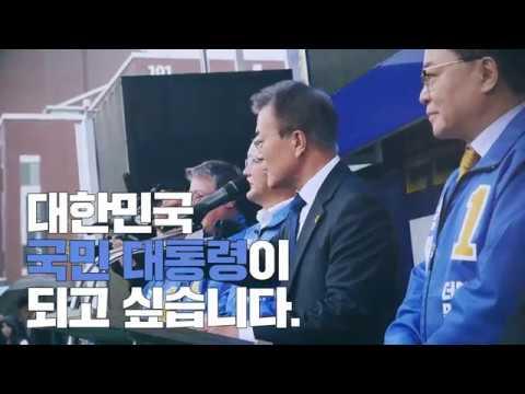 문재인이 김부겸에게..