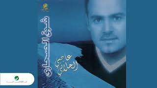 Assi Al Hallani ... Ya ayny ala A'L Gharam | عاصي الحلاني ... ياعيني على الغرام