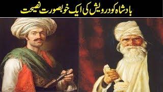 Aik Khubsoorat Naseehat ( A Beutifull Advise ) Urdu Stories Urdu/Hindi