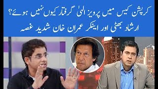 Irshad Bhatti & Anchor Imran khan takes class of PTI Representative in Show | 21 September 2019 |