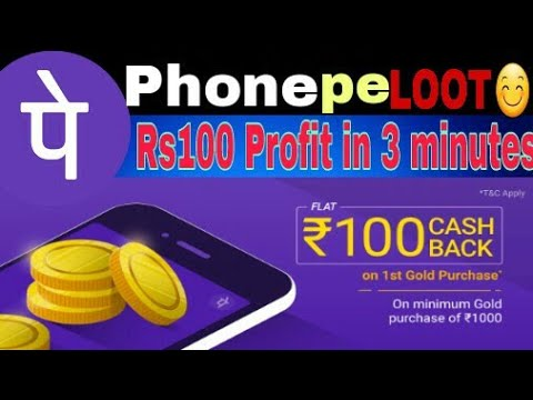 PhonePe loot offer Rs100 profit in 3 minutes|| Gold buy and sell instant with profit ||