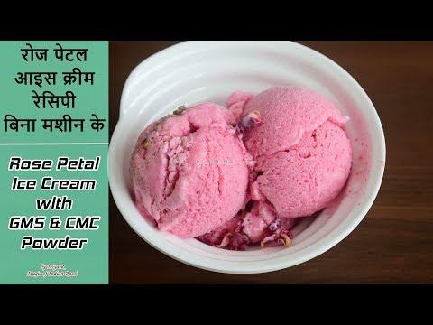 Rose Petal Ice Cream GMS & CMC Powder Recipe - रोज पेटल आइसक्रीम - Priya R - Magic of Indian Rasoi