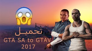 #x202b;تحميل لعبة Gta Sa محولة إلى Gta V 2017 - حصريا مع ملف تورنت#x202c;lrm;