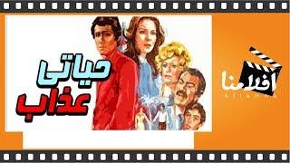 الفيلم العربي - حياتي عذاب - بطولة عماد عبد الحليم وهند رستم و نور
