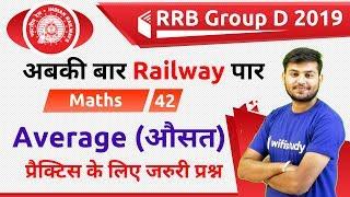 12:30 PM - RRB Group D 2019 | Maths by Sahil Sir | Average (औसत) |  प्रैक्टिस के लिए जरुरी प्रश्न