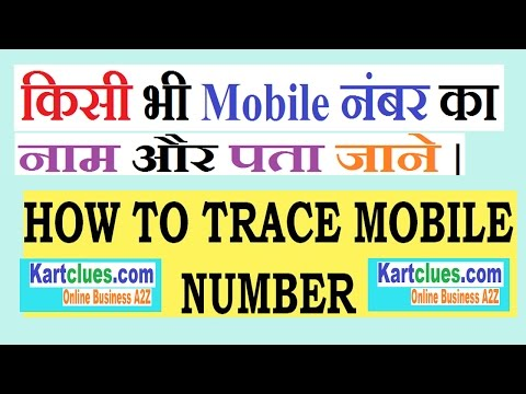 How to Trace Name ,Address of unknown Number !! How to track Mobile number details of any Person