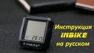 инструкция велокомпьютера inbike 2659 на русском