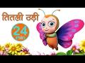Titli Udi Bus Pe Chadi Hindi Rhymes Nursery Rhymes From Jugnu Kids