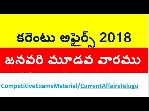 Current Affairs Telugu 2018 (Weekly)    Jan 3rd week current affairs