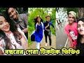 Bangla New Tiktok Musical Video 2020 ৷ Bangla New Likee ৷ বাংলা ফানি টিকটক ৷ SK LTD