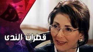 التمثيلية التليفزيونية ״قطرات الندى״ ׀ آثار الحكيم – أحمد عبد العزيز