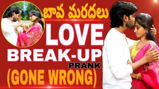 BAVA MARDHAL BREAK-UP | TRUE LOVE | TELUGU PRANKS | PRANK ON MARDHAL | FUNKY PRANKS | RAVIVARMA