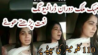 Mehak Malik  Reading Naat  In Car And Drive A Car