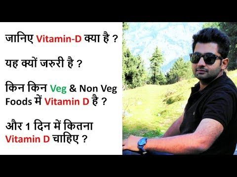 Vitamin D Functions in our body | Vitamin D Source, Supplements - विटामिन डी कैसे बढ़ाएं