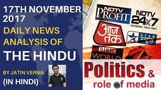 Hindu News Analysis in Hindi for 17th November 2017 - Hindu Editorial Newspaper