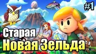 The Legend of Zelda Link's Awakening #1 — Старая Новая Зельда {Switch} прохождение часть 1