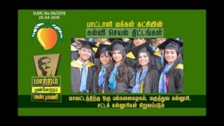 Anbumani Important Plans To Develop Education System And Make Better