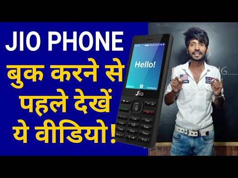 Jio Phone | Check our video before booking Phone!
