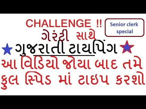 Gujarati typing -  computer proficiency test senior clerk