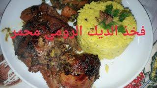 Rotis cuisse de dinde  فخد الديك الرومي مشوي في الفرن